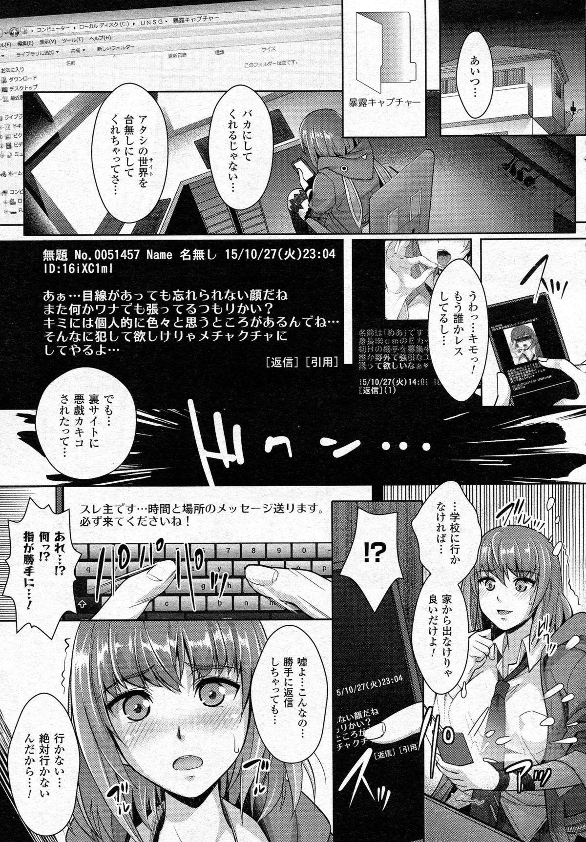 COMIC Unreal 2015-06 Vol. 55 + Hisasi Illust Shuu 253