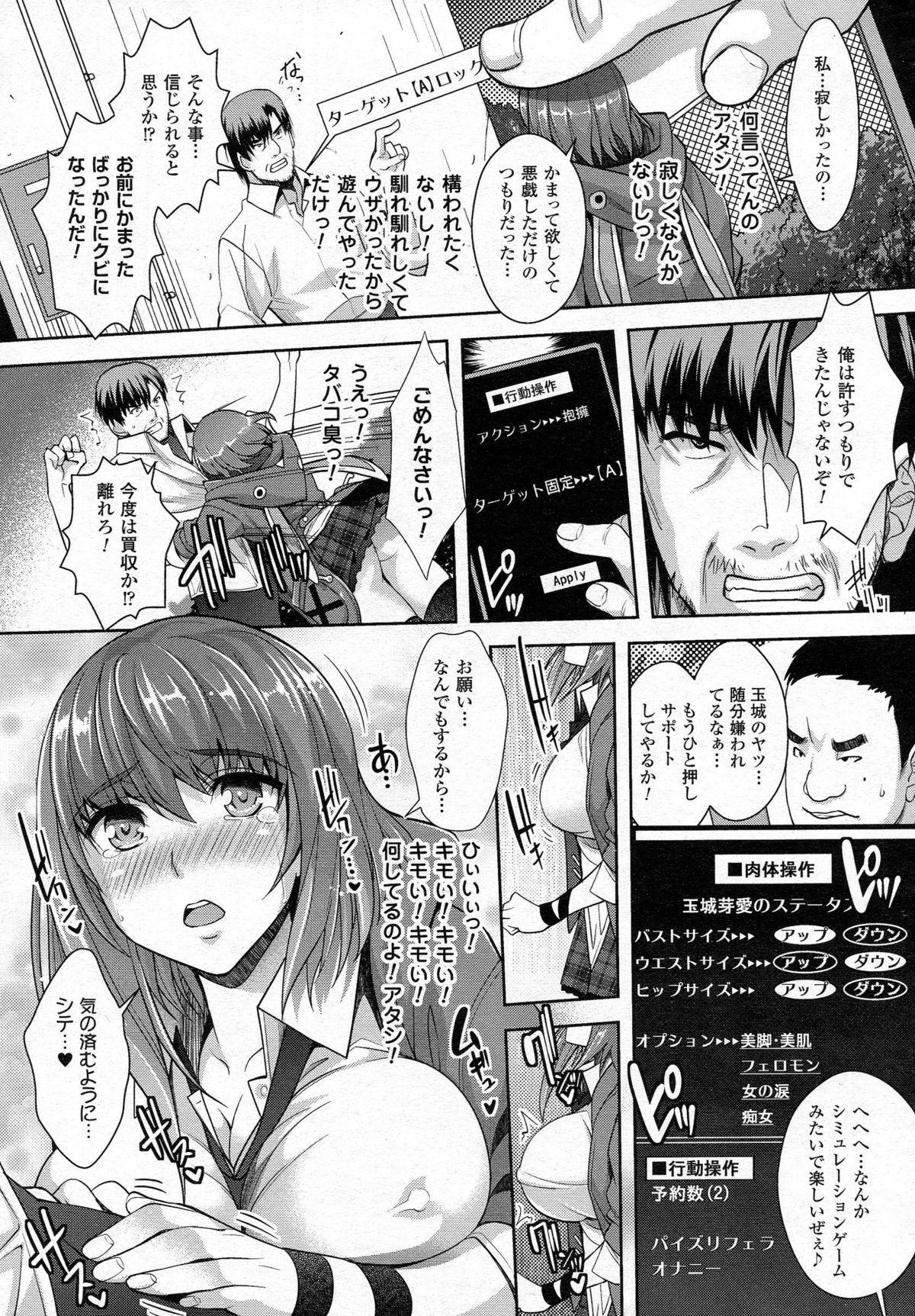 COMIC Unreal 2015-06 Vol. 55 + Hisasi Illust Shuu 255