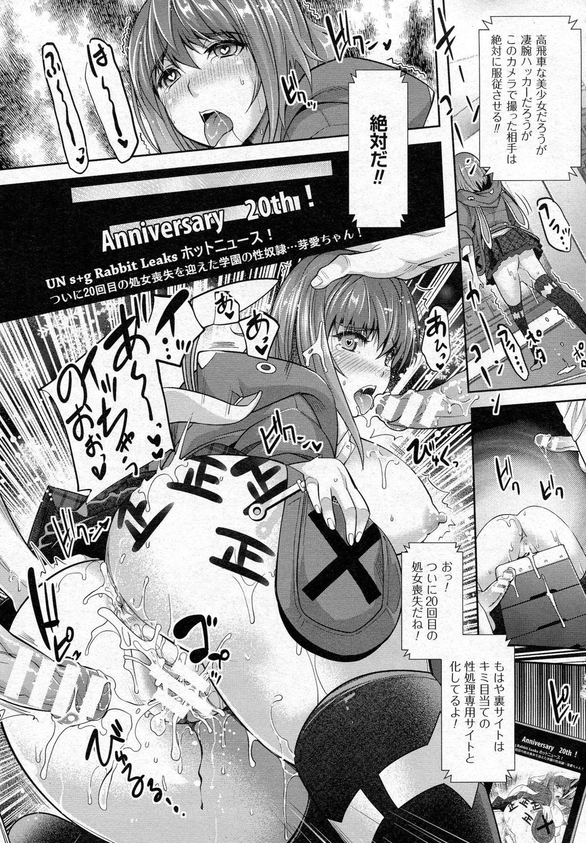 COMIC Unreal 2015-06 Vol. 55 + Hisasi Illust Shuu 261