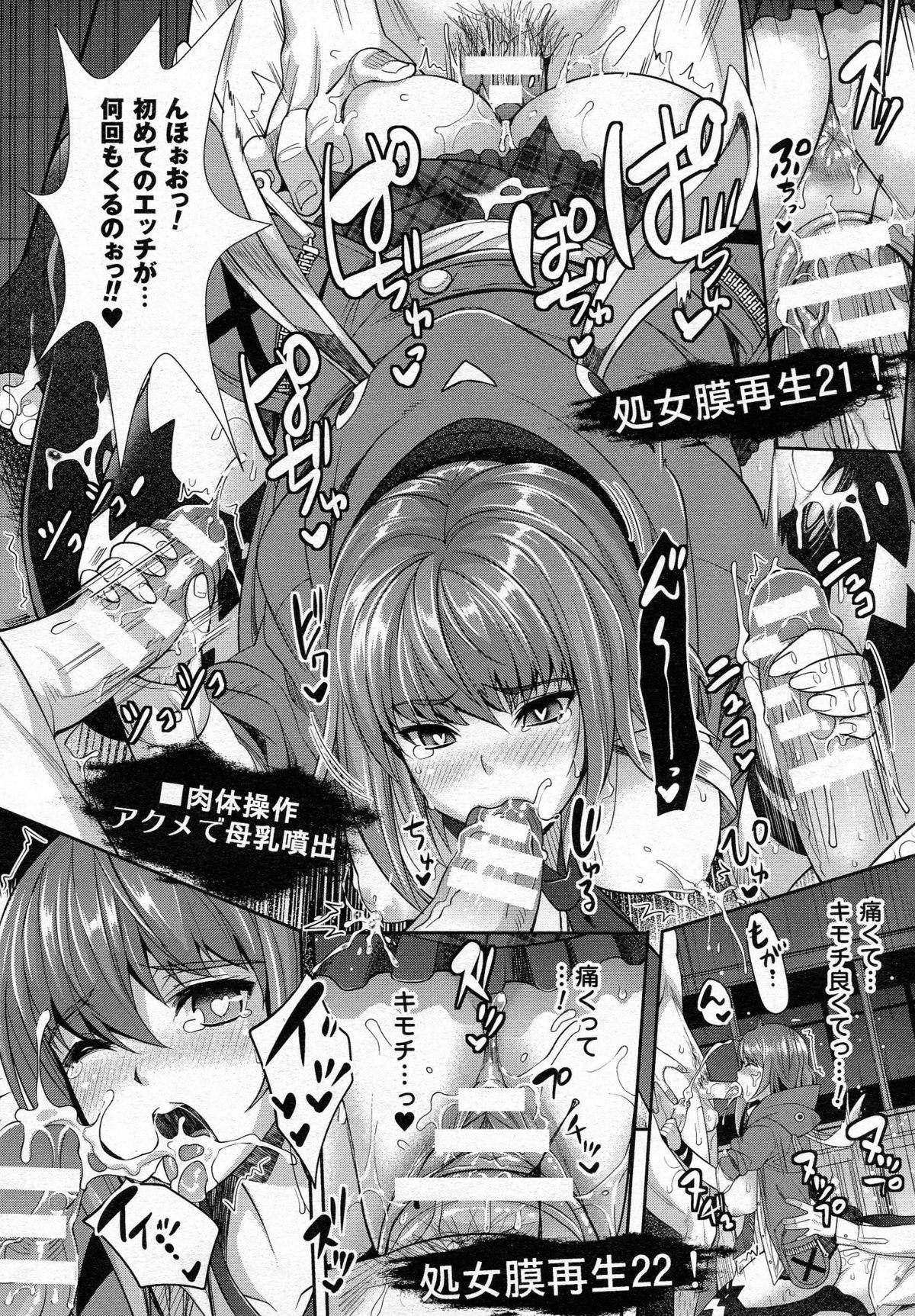 COMIC Unreal 2015-06 Vol. 55 + Hisasi Illust Shuu 262