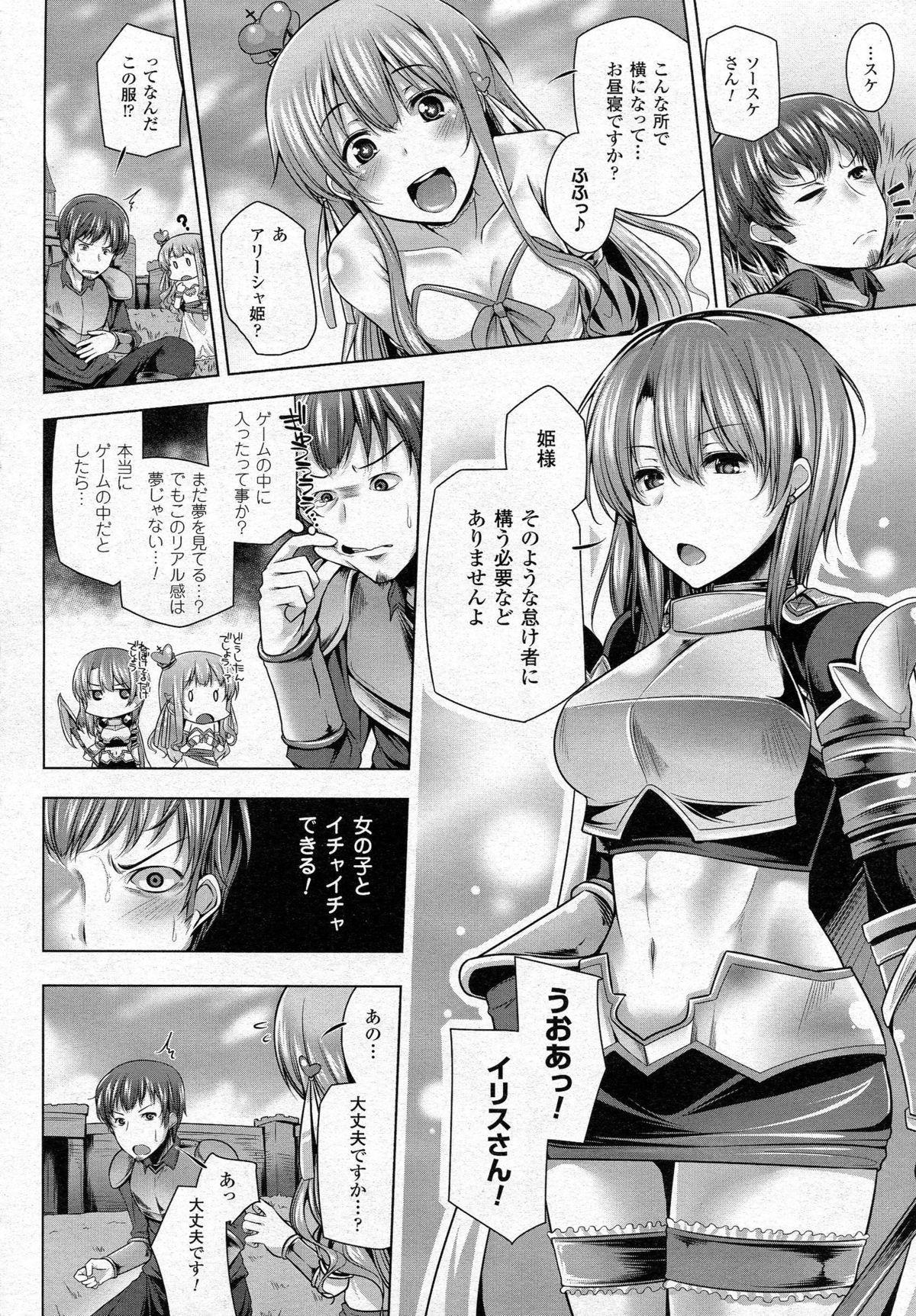 COMIC Unreal 2015-06 Vol. 55 + Hisasi Illust Shuu 305