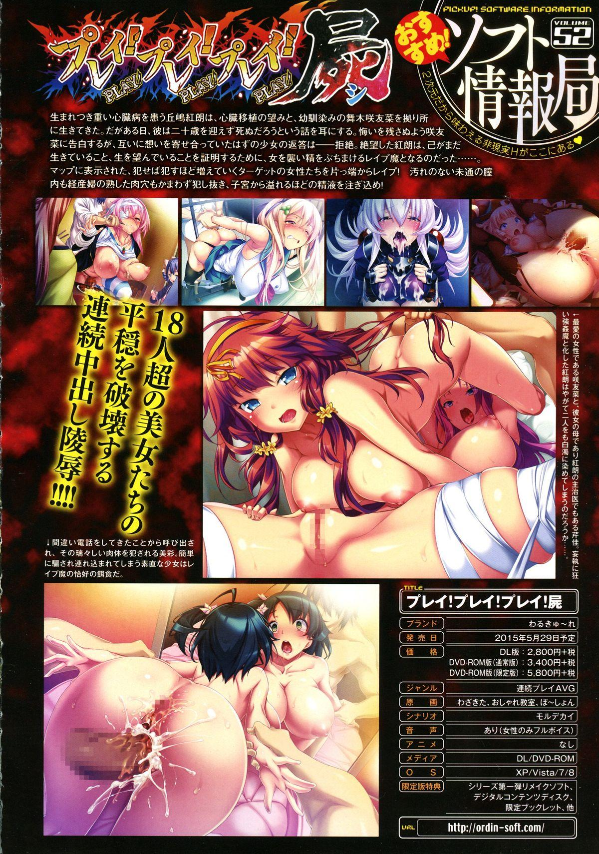 COMIC Unreal 2015-06 Vol. 55 + Hisasi Illust Shuu 32