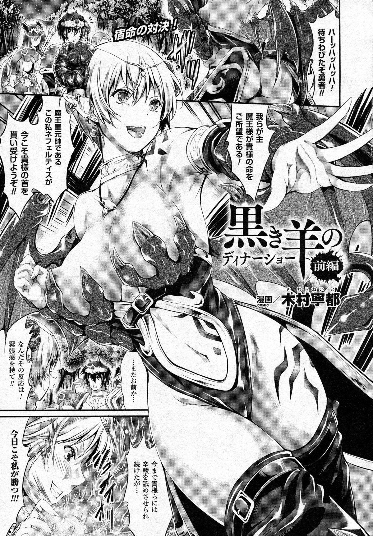 COMIC Unreal 2015-06 Vol. 55 + Hisasi Illust Shuu 374