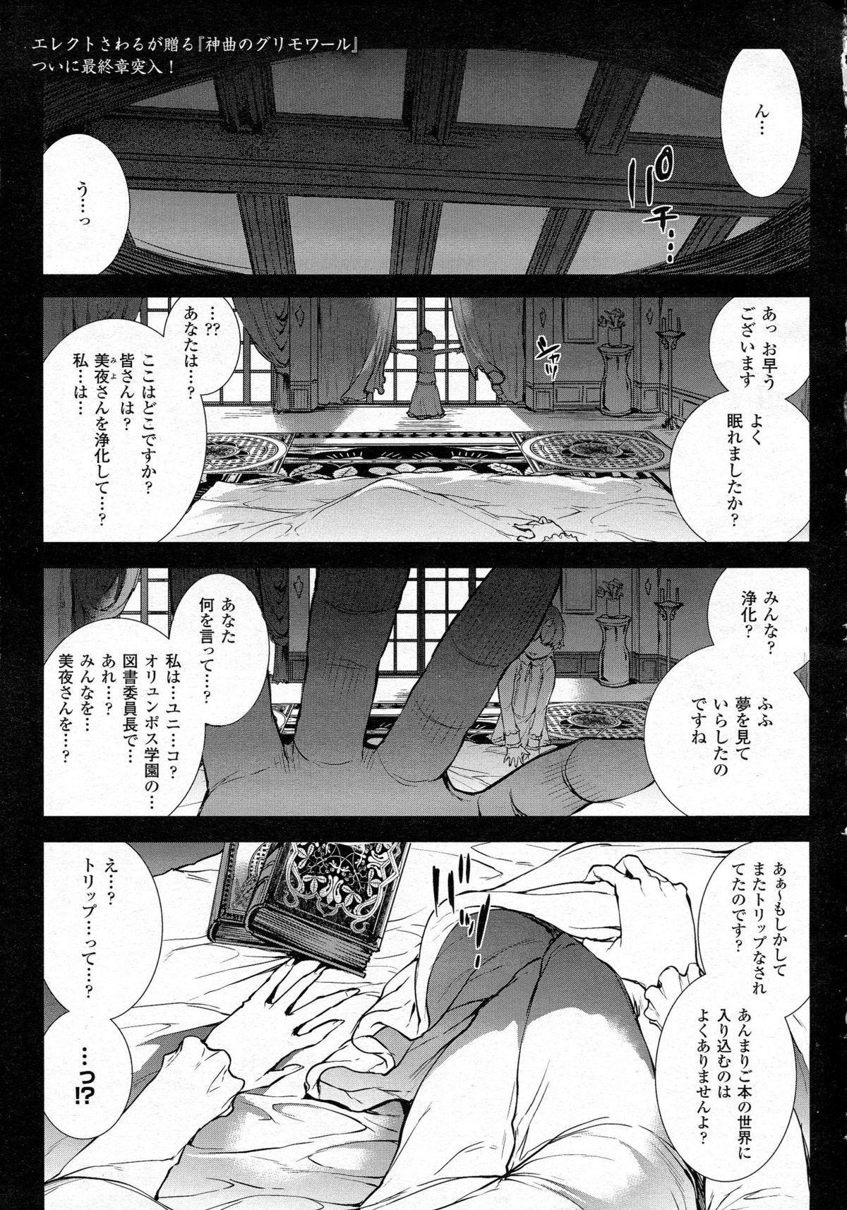 COMIC Unreal 2015-06 Vol. 55 + Hisasi Illust Shuu 39