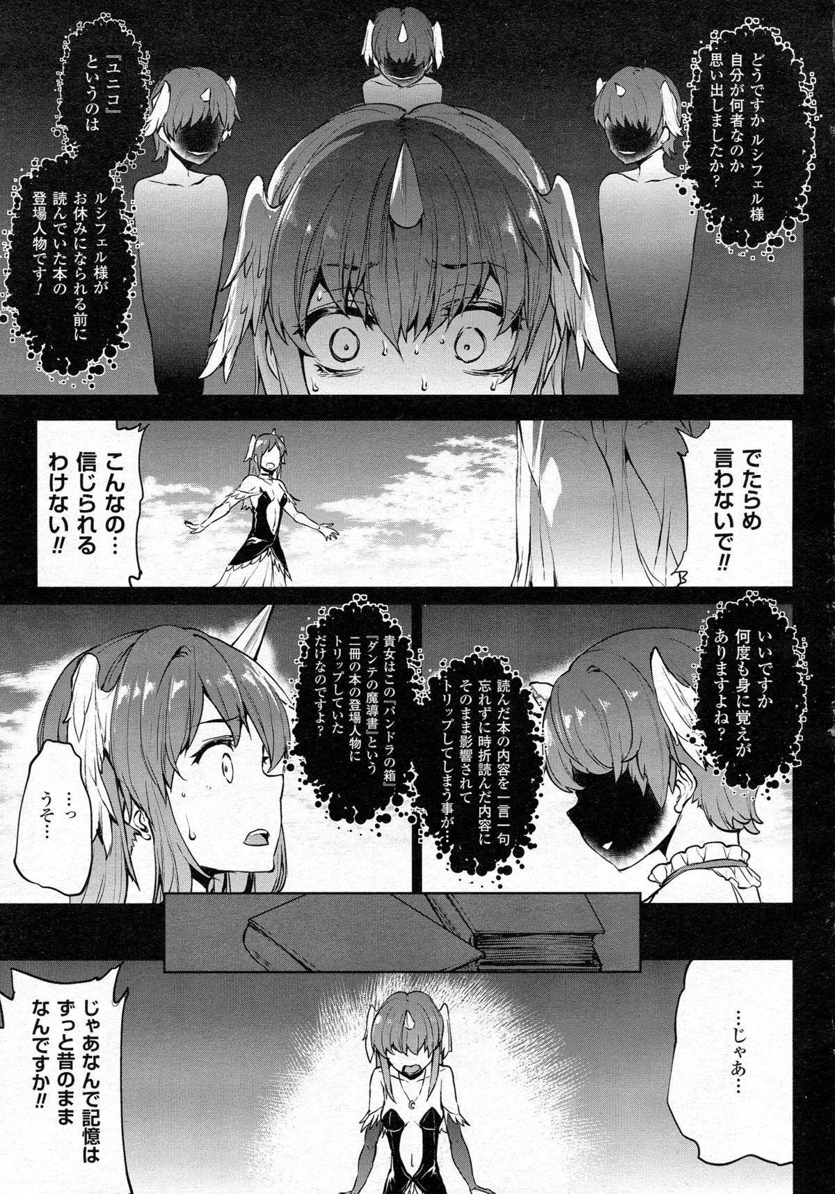COMIC Unreal 2015-06 Vol. 55 + Hisasi Illust Shuu 43