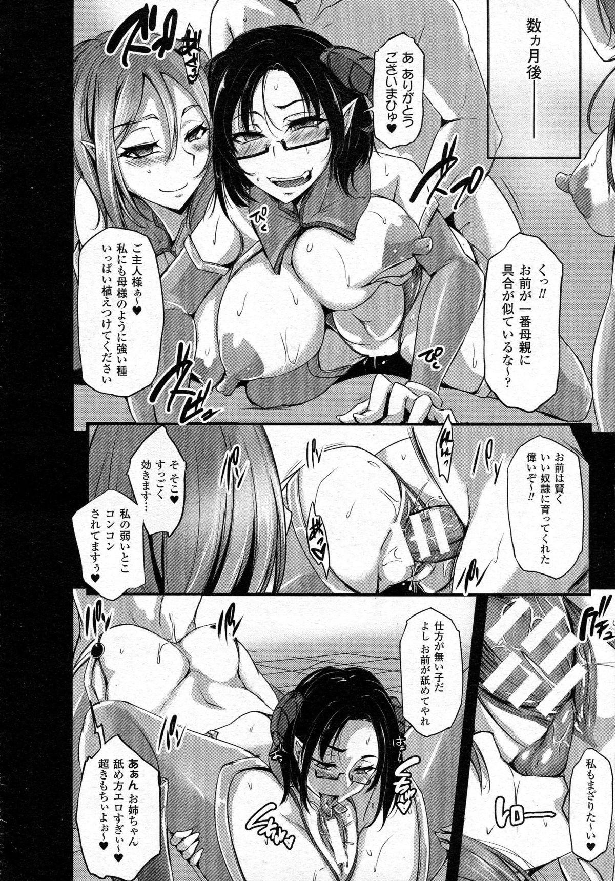 COMIC Unreal 2015-06 Vol. 55 + Hisasi Illust Shuu 439