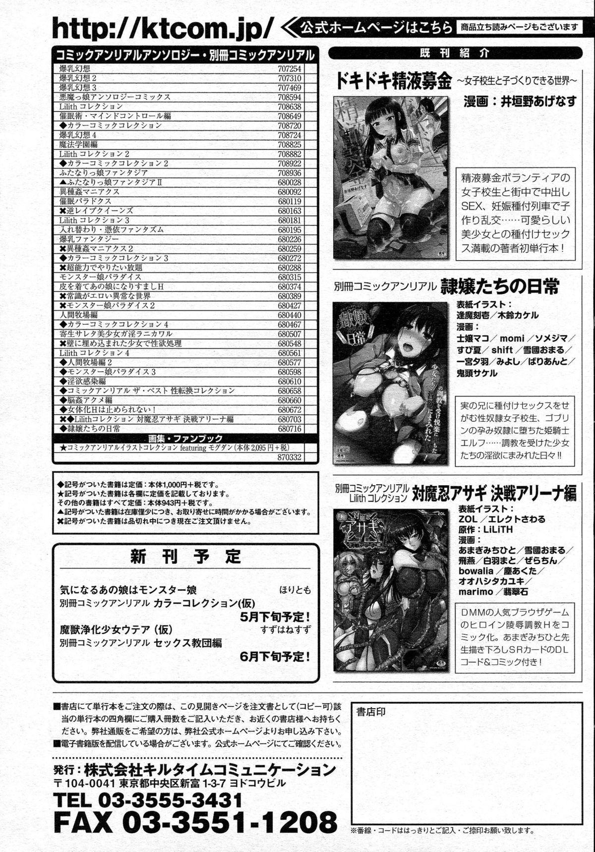 COMIC Unreal 2015-06 Vol. 55 + Hisasi Illust Shuu 443