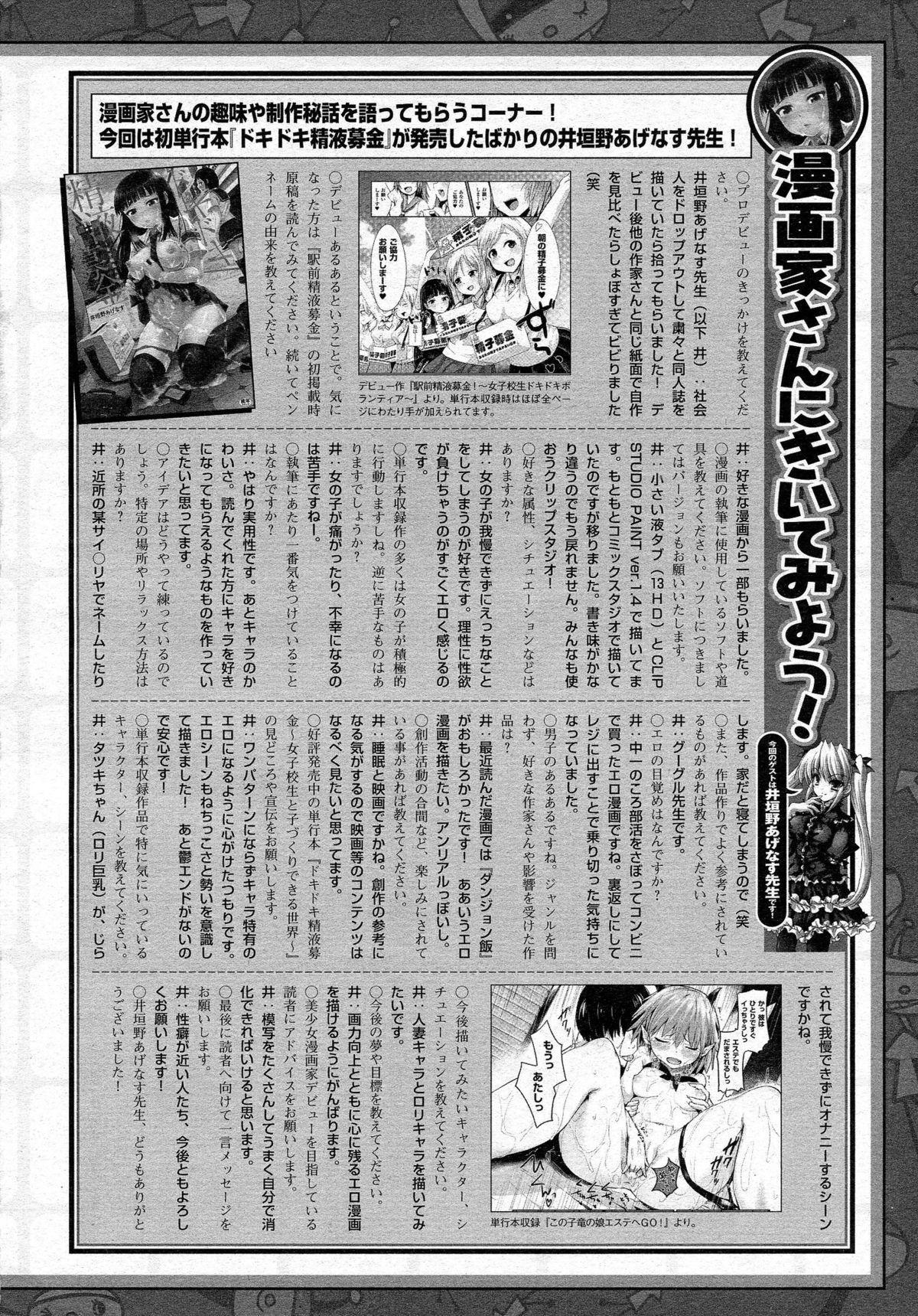 COMIC Unreal 2015-06 Vol. 55 + Hisasi Illust Shuu 449