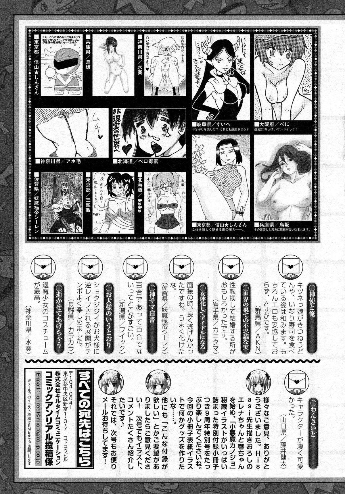 COMIC Unreal 2015-06 Vol. 55 + Hisasi Illust Shuu 450