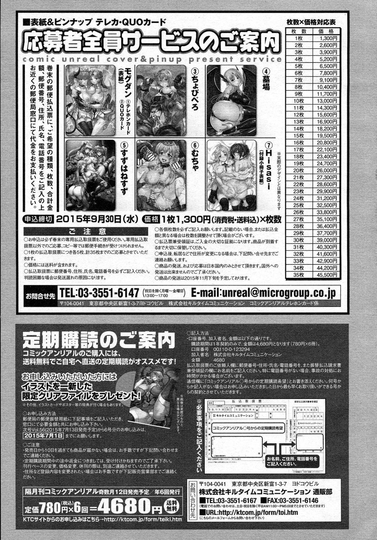 COMIC Unreal 2015-06 Vol. 55 + Hisasi Illust Shuu 452
