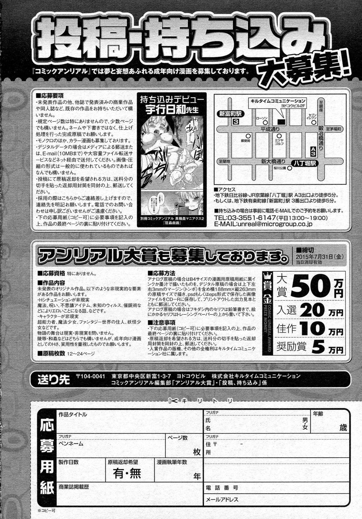 COMIC Unreal 2015-06 Vol. 55 + Hisasi Illust Shuu 453