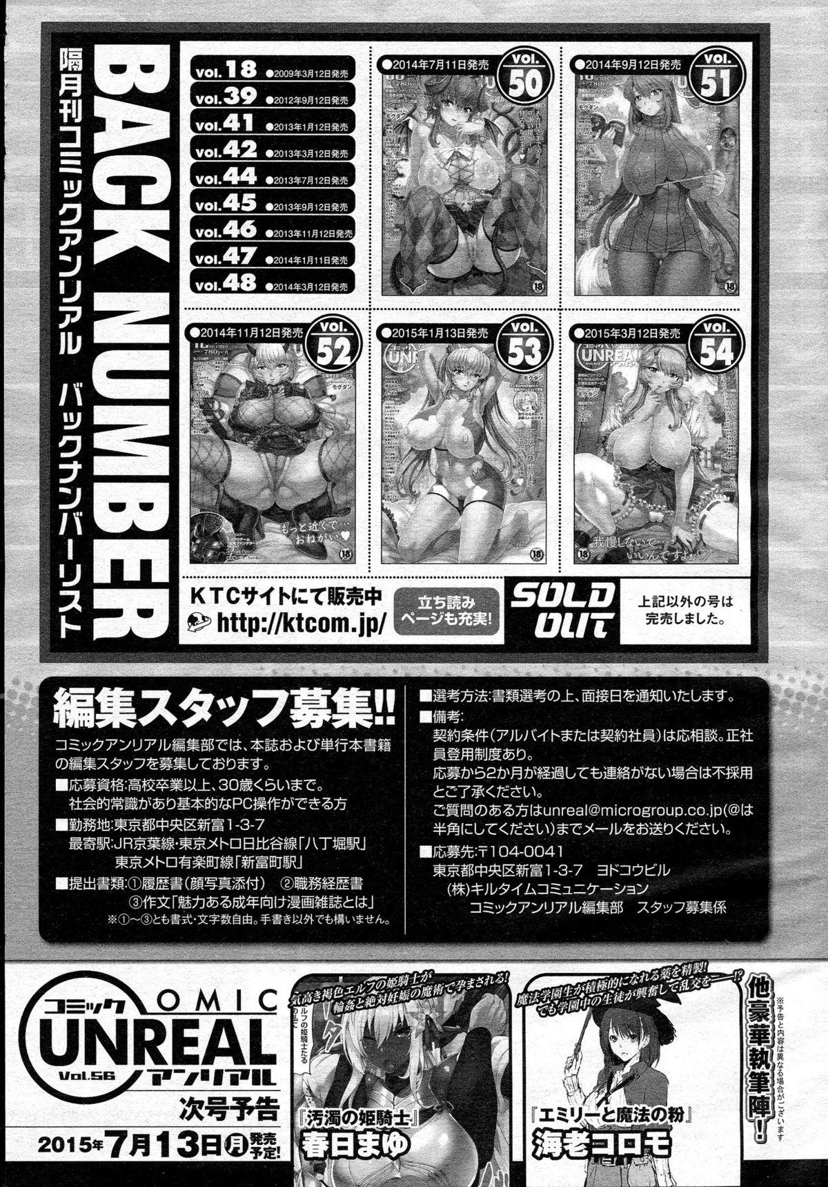 COMIC Unreal 2015-06 Vol. 55 + Hisasi Illust Shuu 454