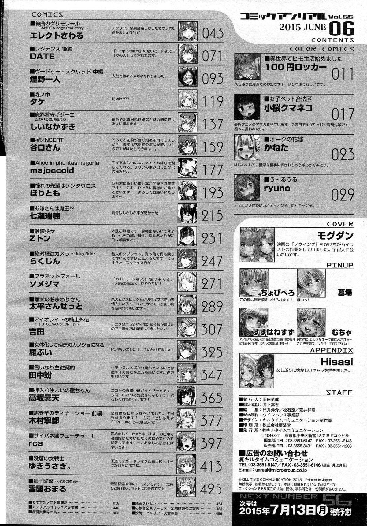 COMIC Unreal 2015-06 Vol. 55 + Hisasi Illust Shuu 455
