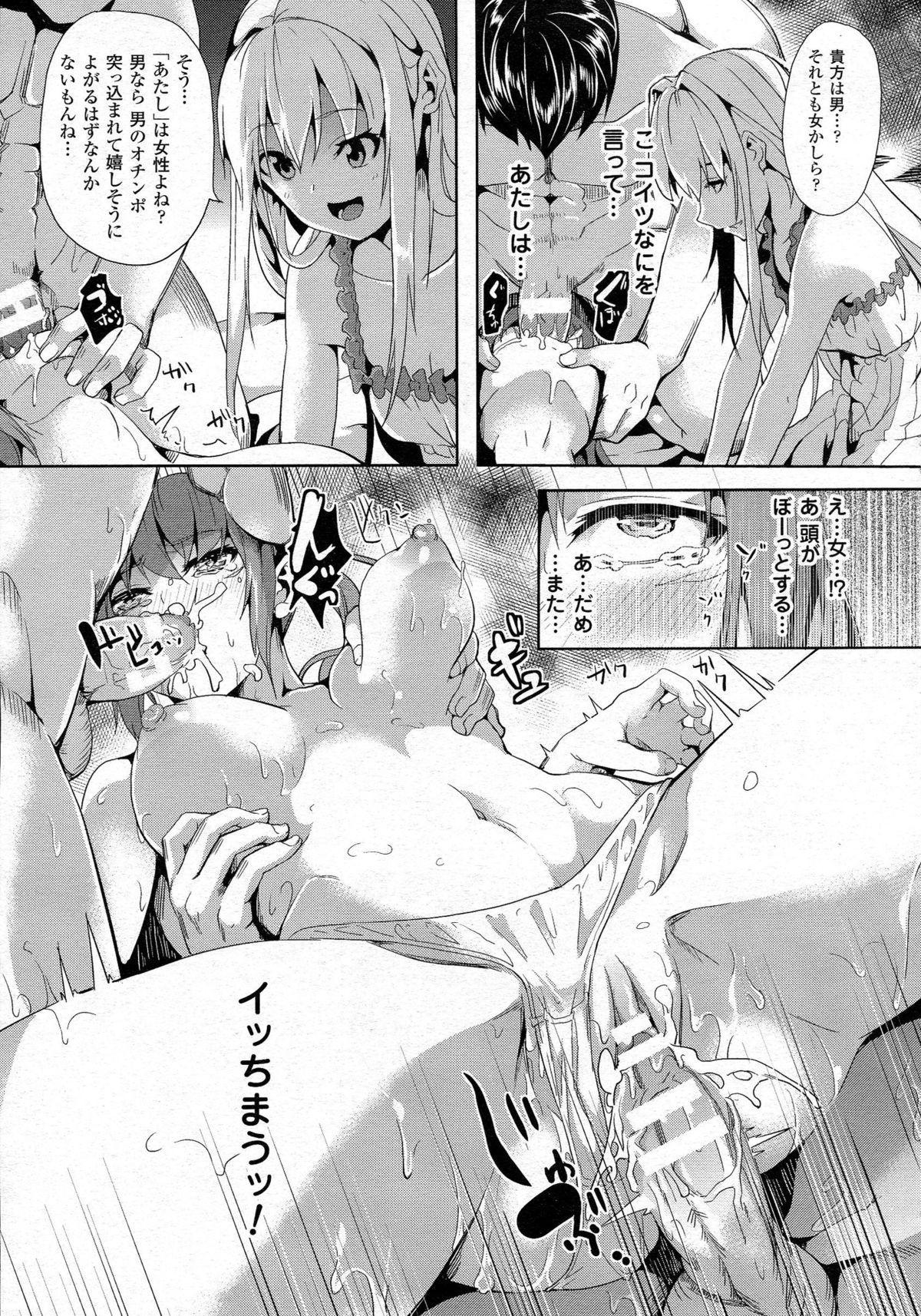 COMIC Unreal 2015-06 Vol. 55 + Hisasi Illust Shuu 79