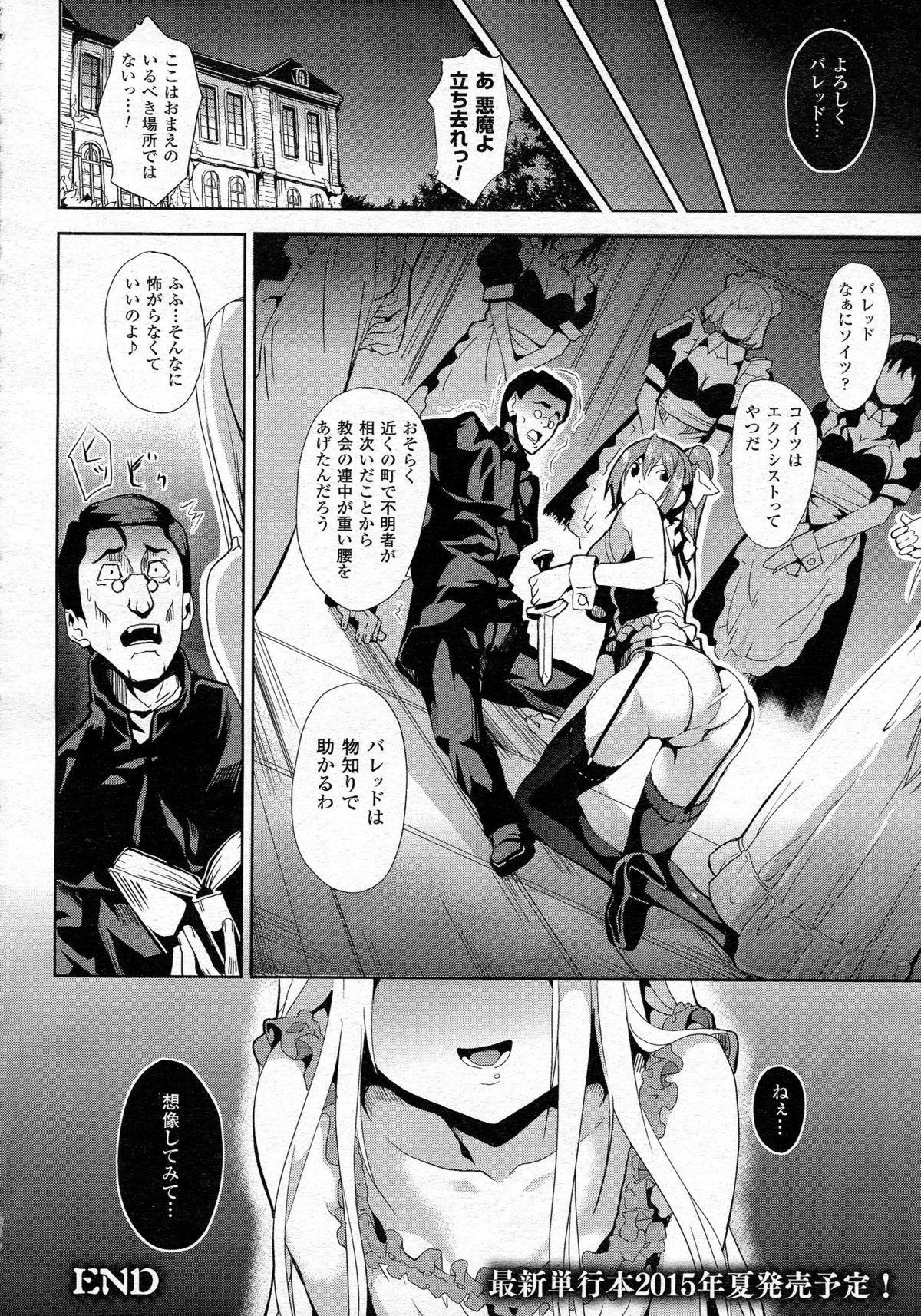 COMIC Unreal 2015-06 Vol. 55 + Hisasi Illust Shuu 86
