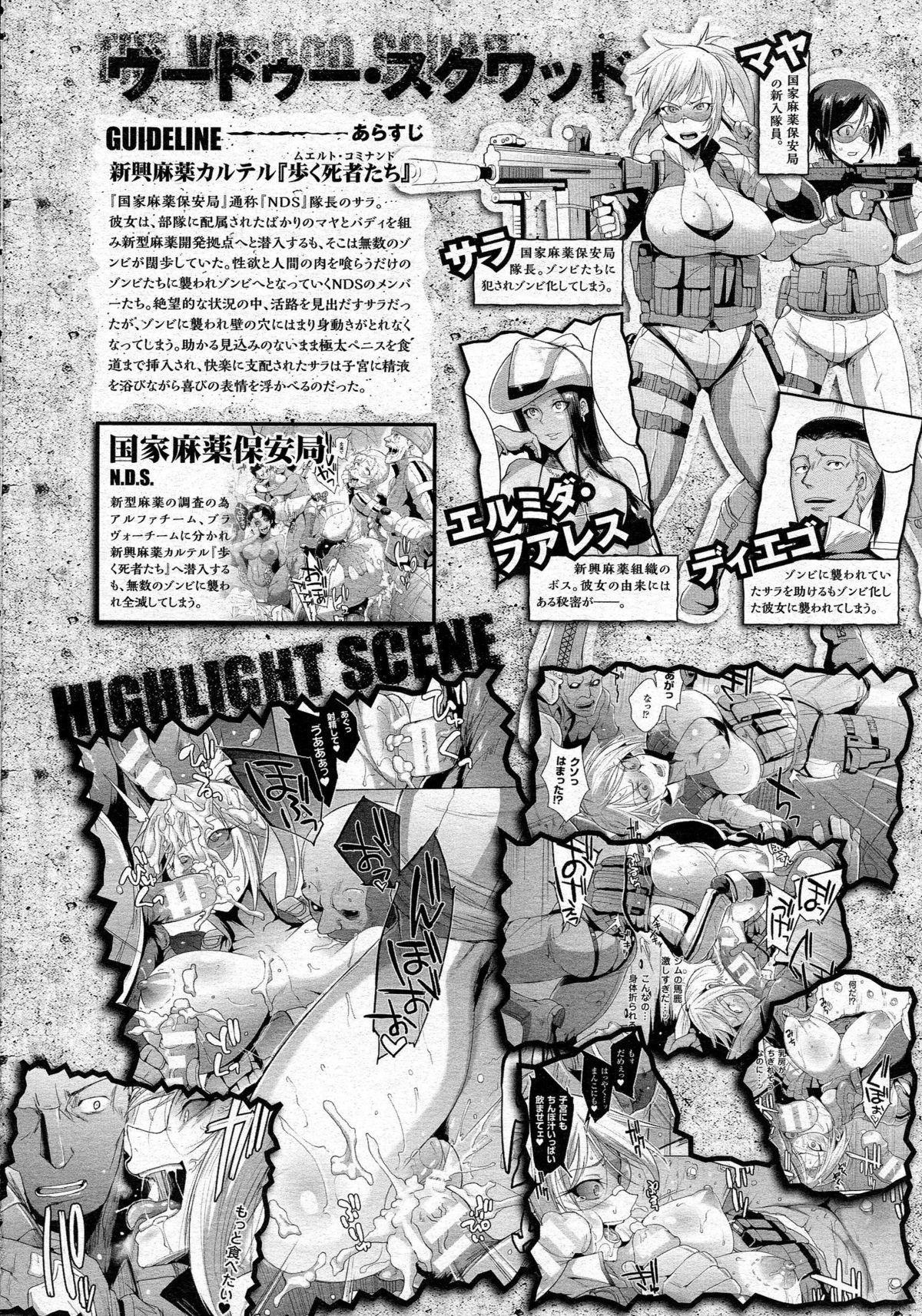 COMIC Unreal 2015-06 Vol. 55 + Hisasi Illust Shuu 88