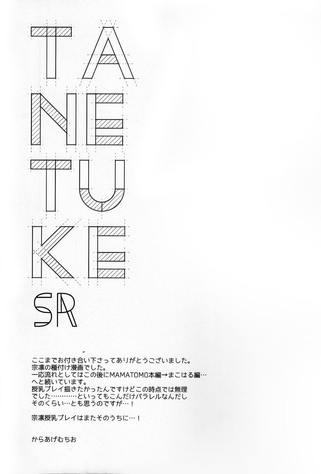 TANETUKE SR | MATING SR 18