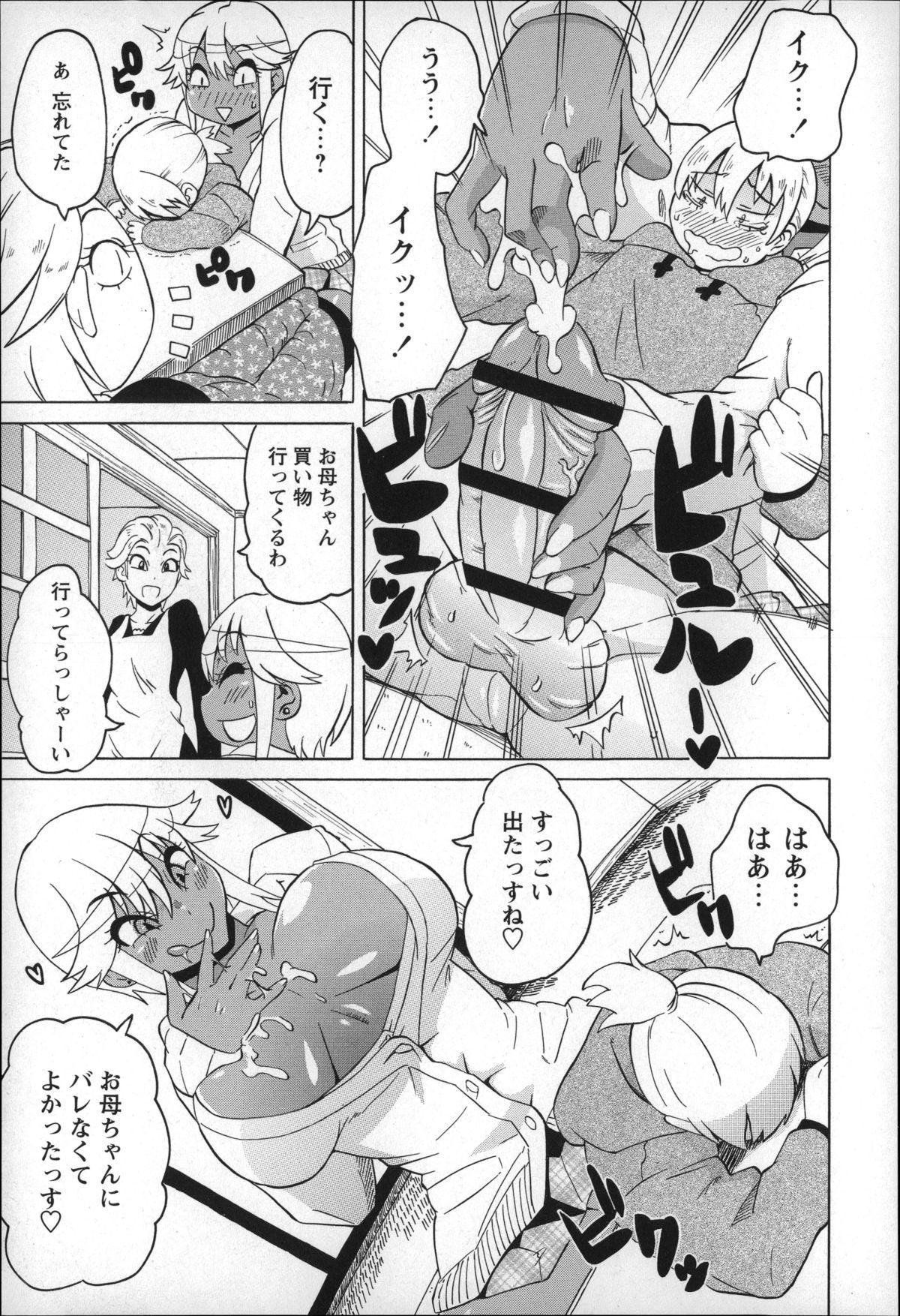 Shota Hunting 102