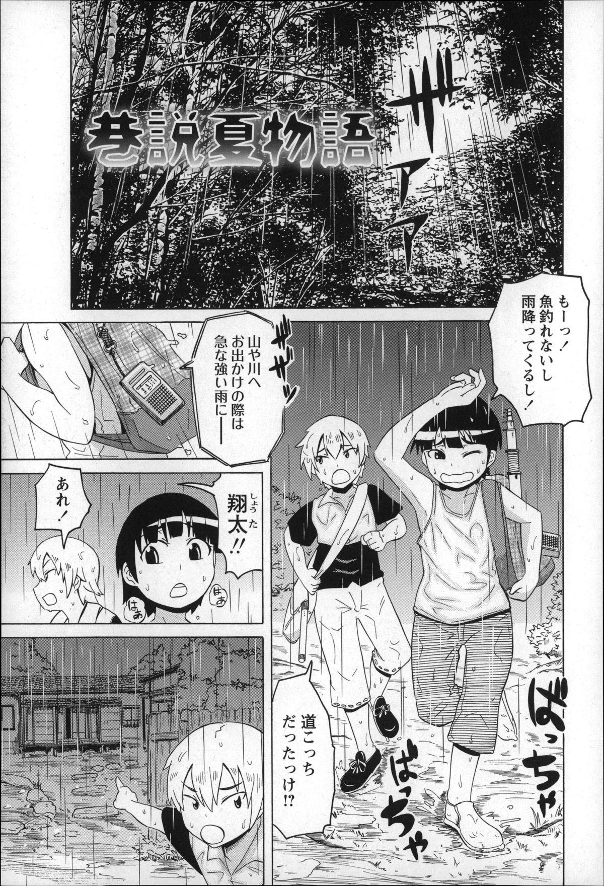 Shota Hunting 170