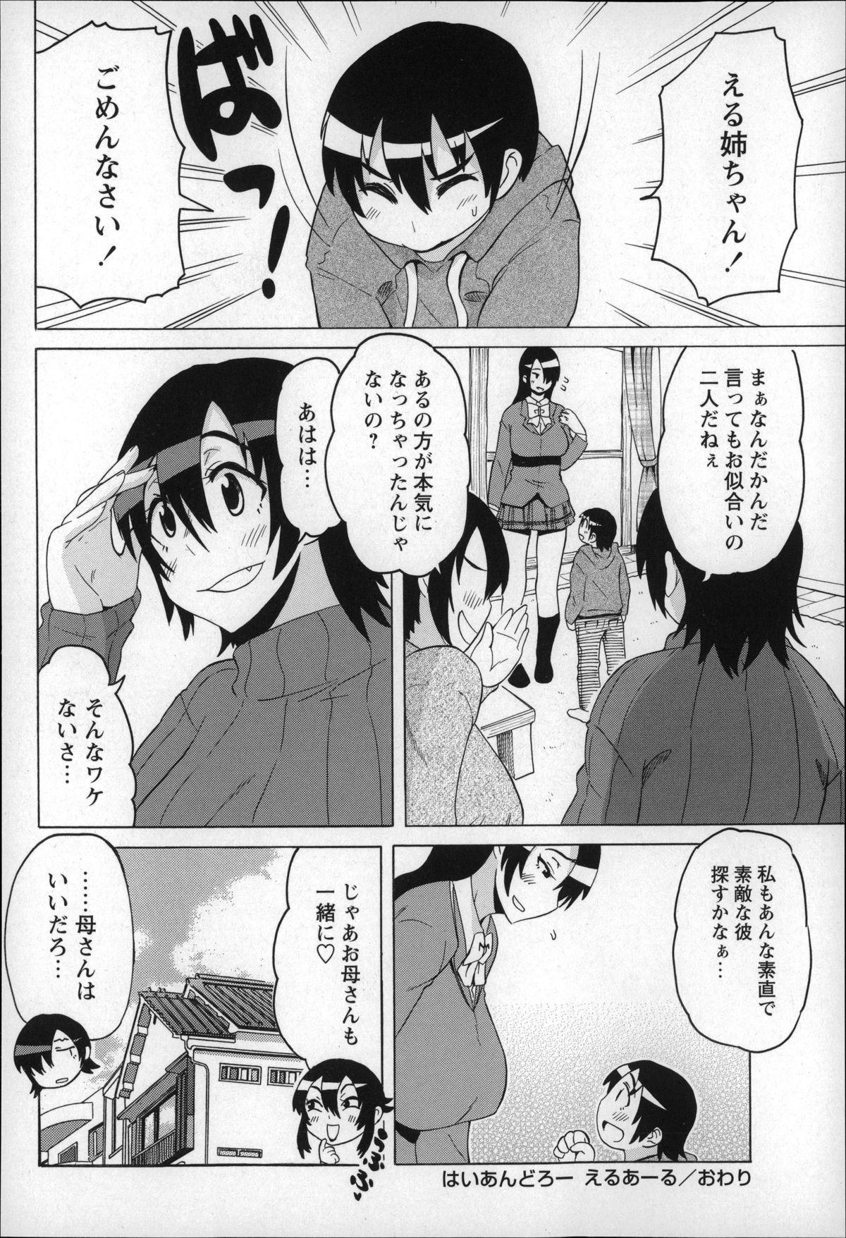 Shota Hunting 75