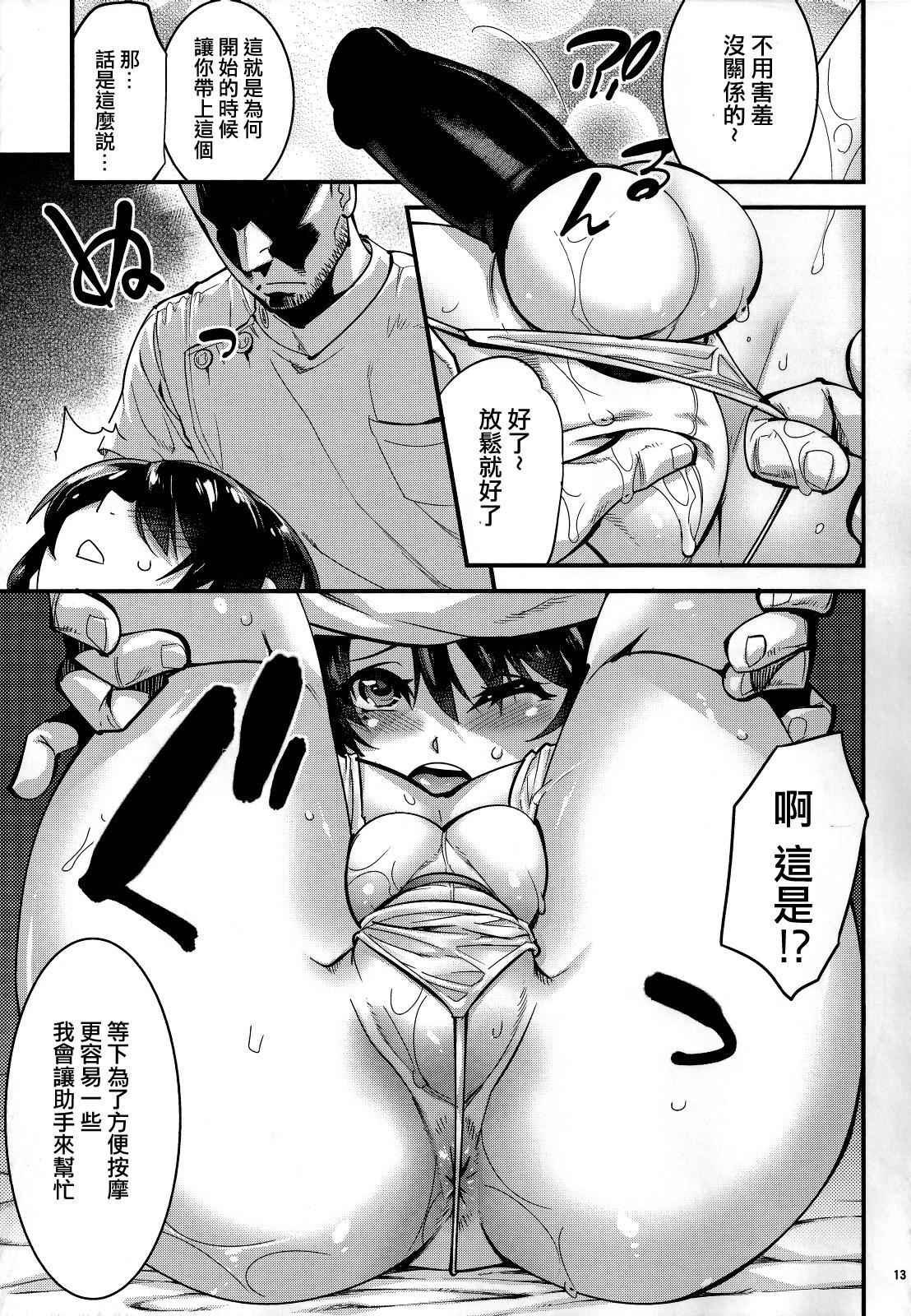 Zecchou! Otokonoko Massage 11