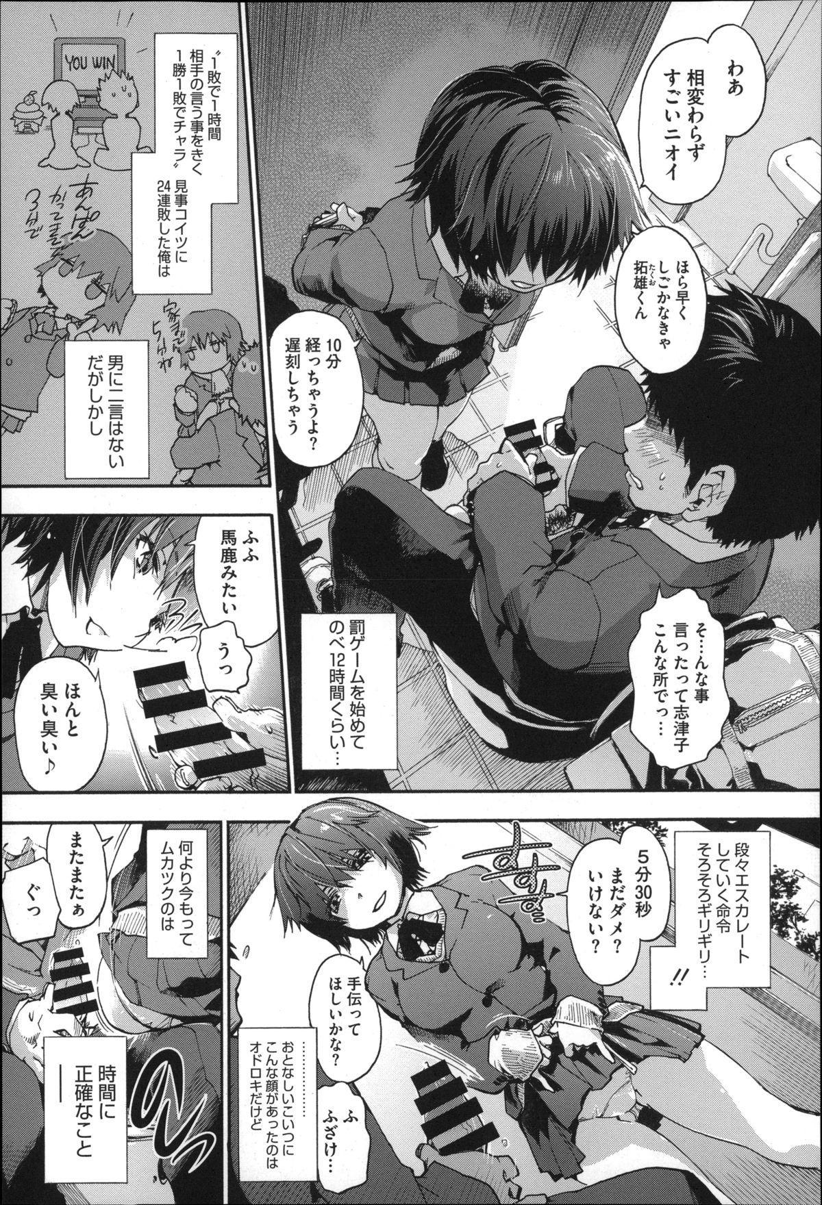 Houkago no Sukima 131
