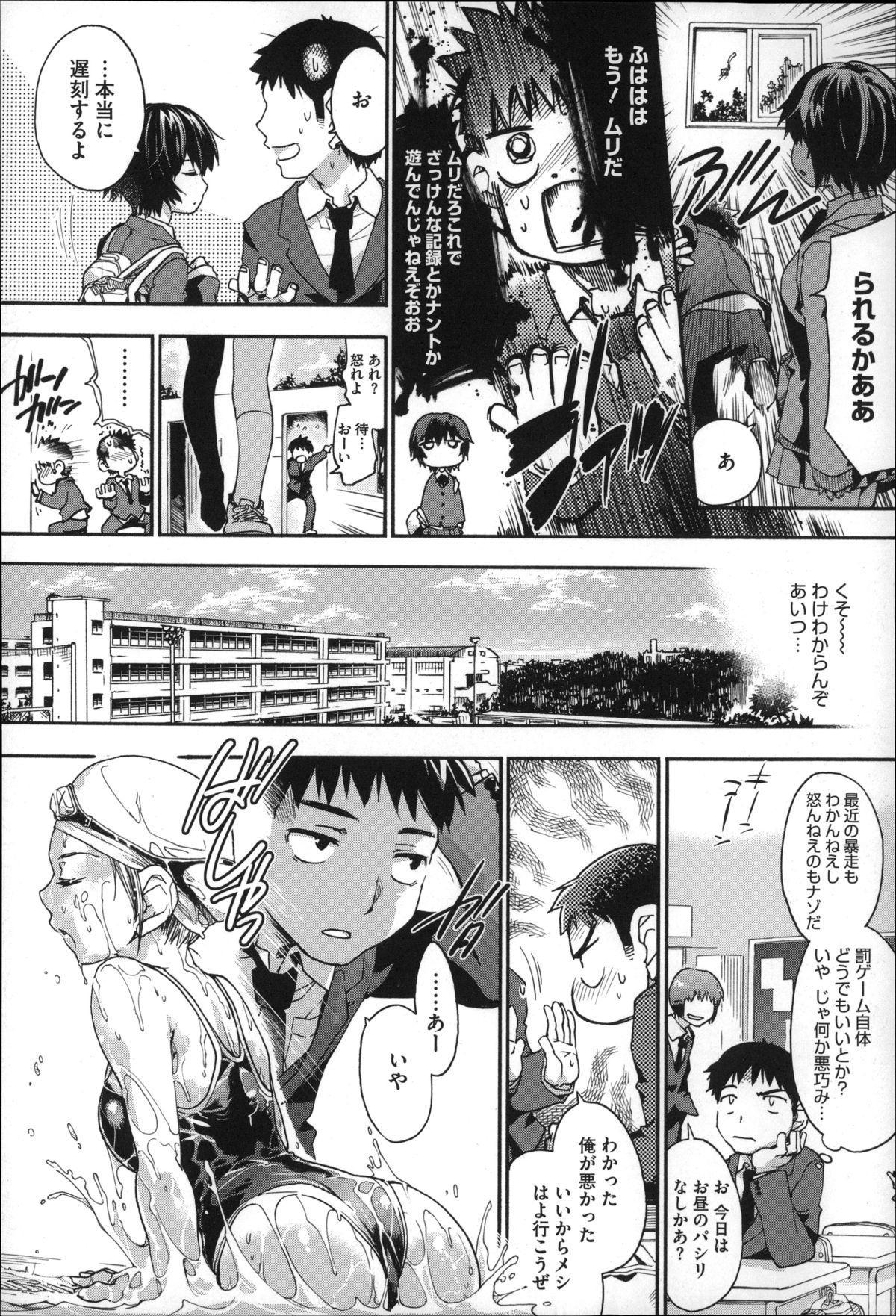 Houkago no Sukima 134