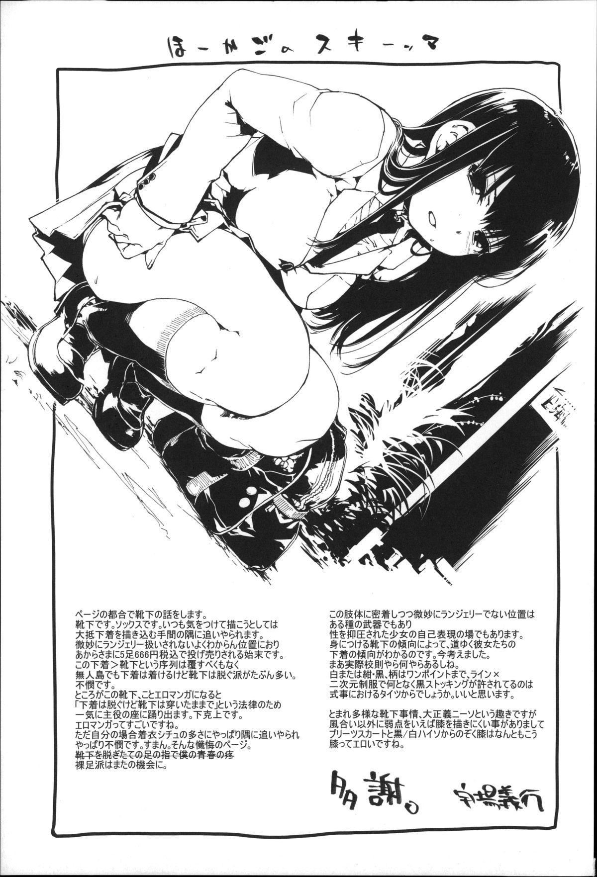 Houkago no Sukima 197