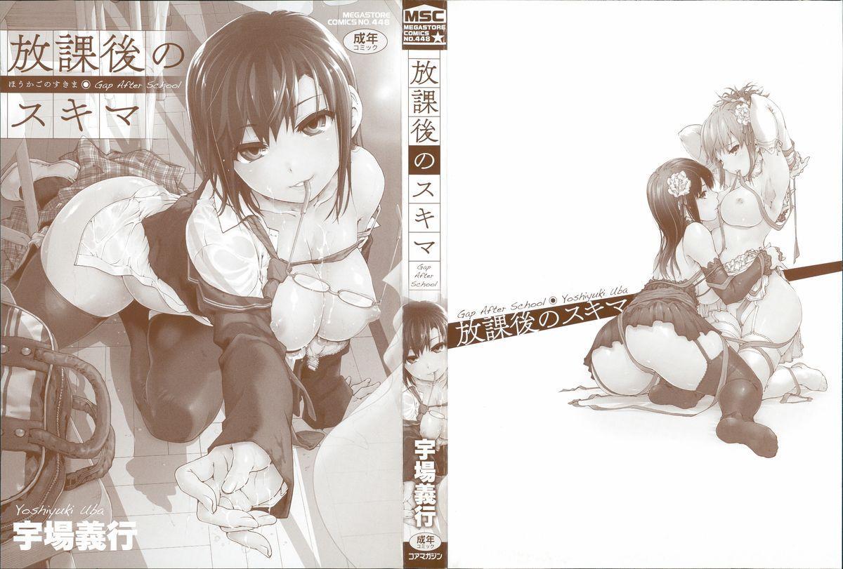 Houkago no Sukima 2