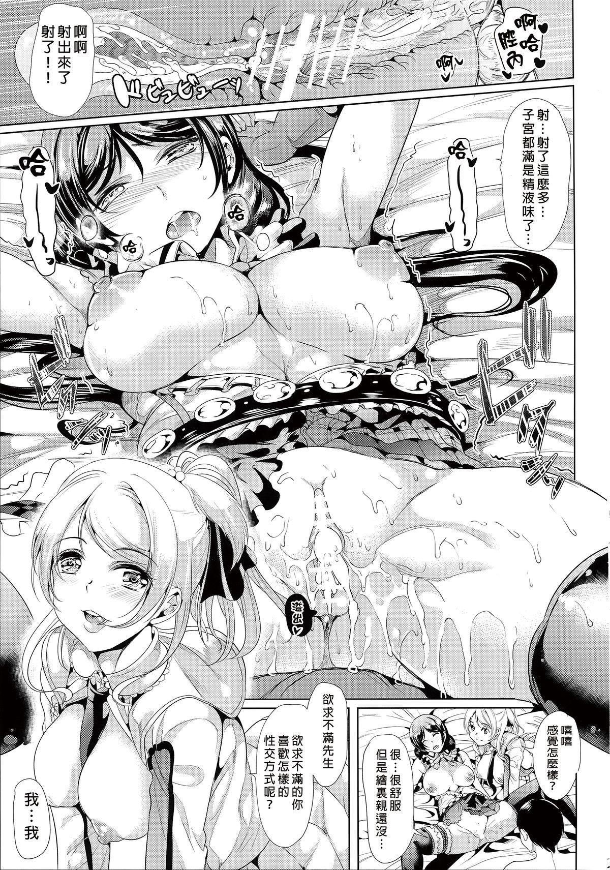 Nakadashi Senyou NozoEri Sou 20