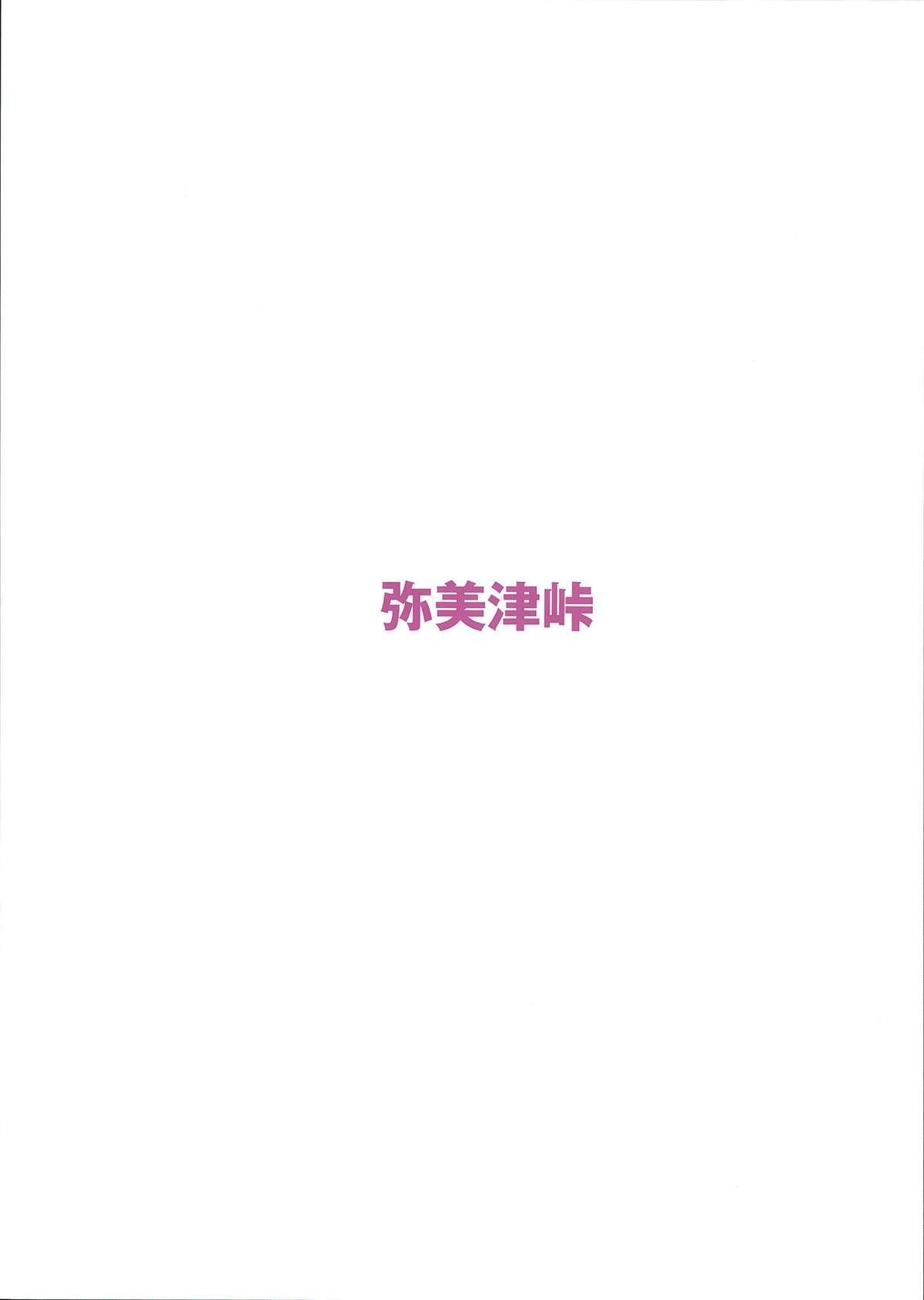 Nakadashi Senyou NozoEri Sou 2