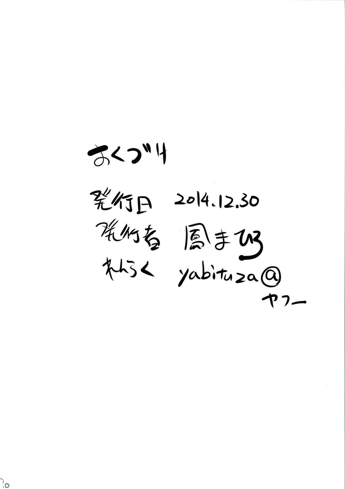 Nakadashi Senyou NozoEri Sou 29