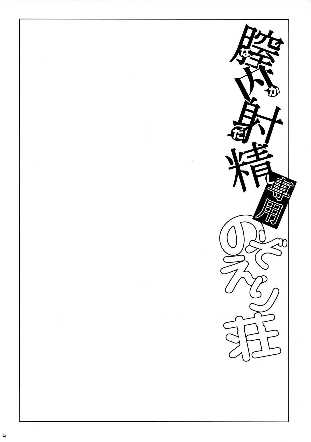 Nakadashi Senyou NozoEri Sou 4