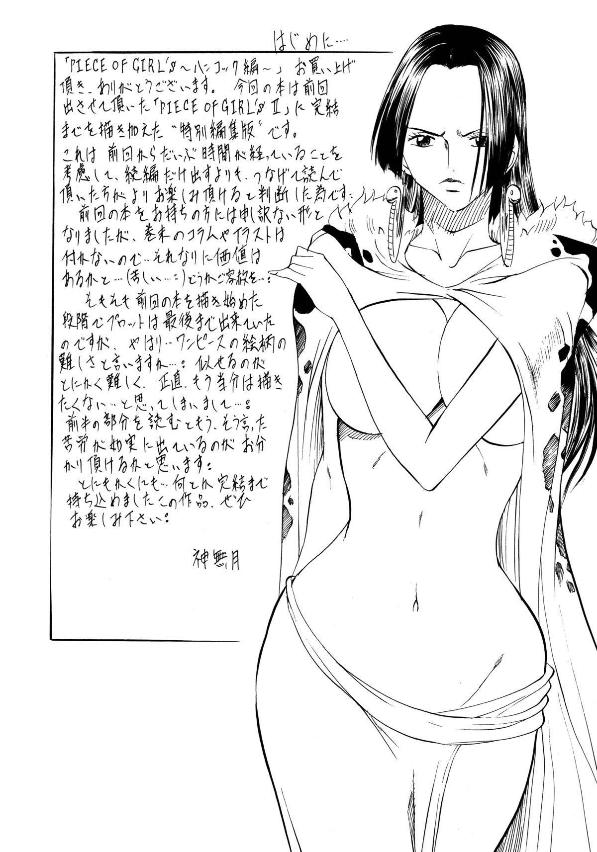 "[Busou Megami (Kannaduki Kanna)] Busou Megami Archives Series 1 ""Piece of Girl's ~Hancock Hen~"" (One Piece) 2"