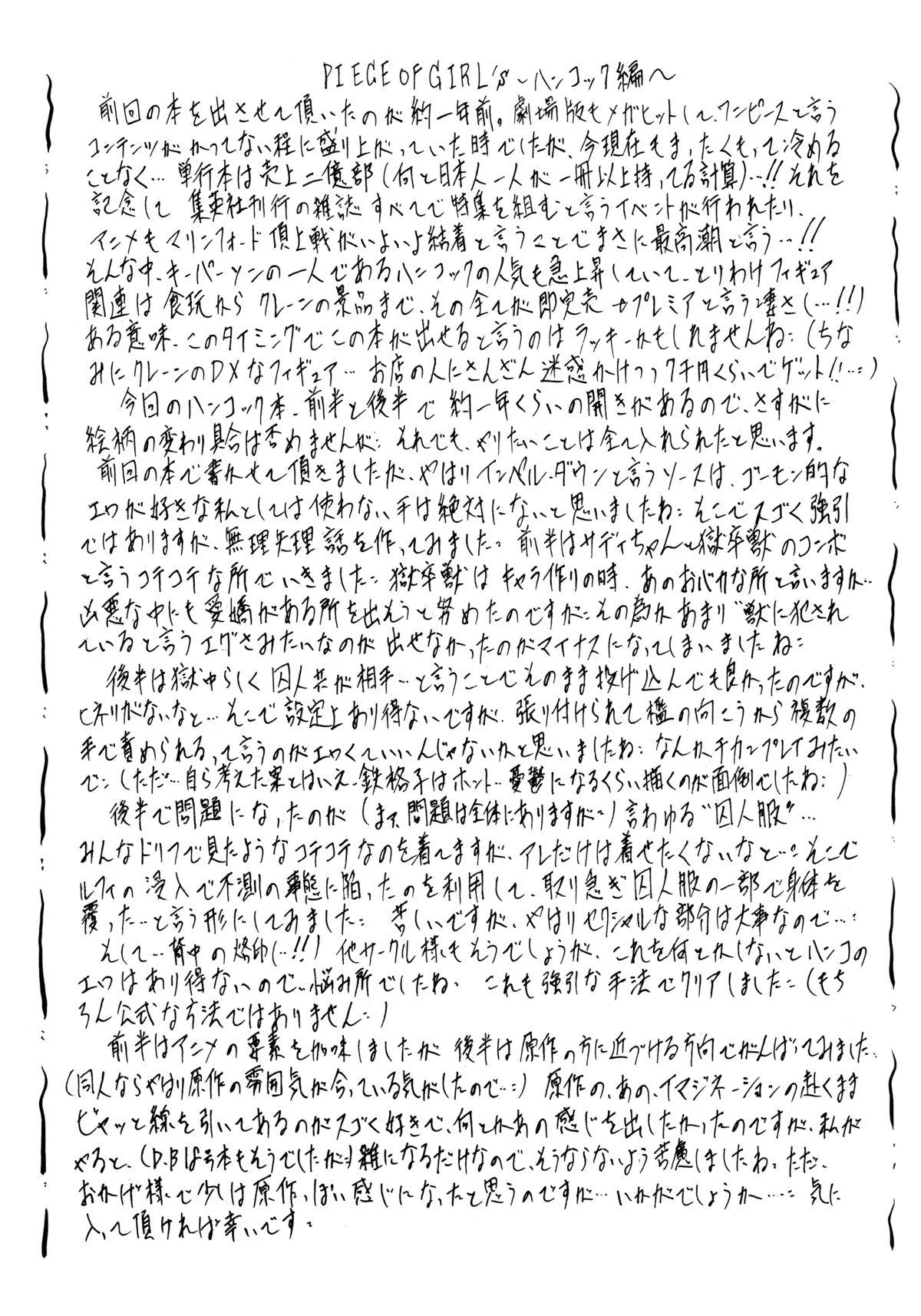 "[Busou Megami (Kannaduki Kanna)] Busou Megami Archives Series 1 ""Piece of Girl's ~Hancock Hen~"" (One Piece) 30"