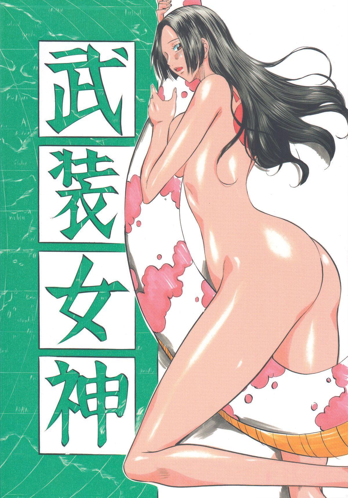 "[Busou Megami (Kannaduki Kanna)] Busou Megami Archives Series 1 ""Piece of Girl's ~Hancock Hen~"" (One Piece) 32"