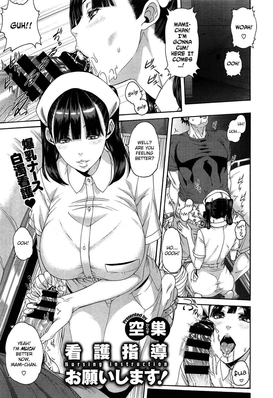 Kango Shidou Onegai Shimasu 0