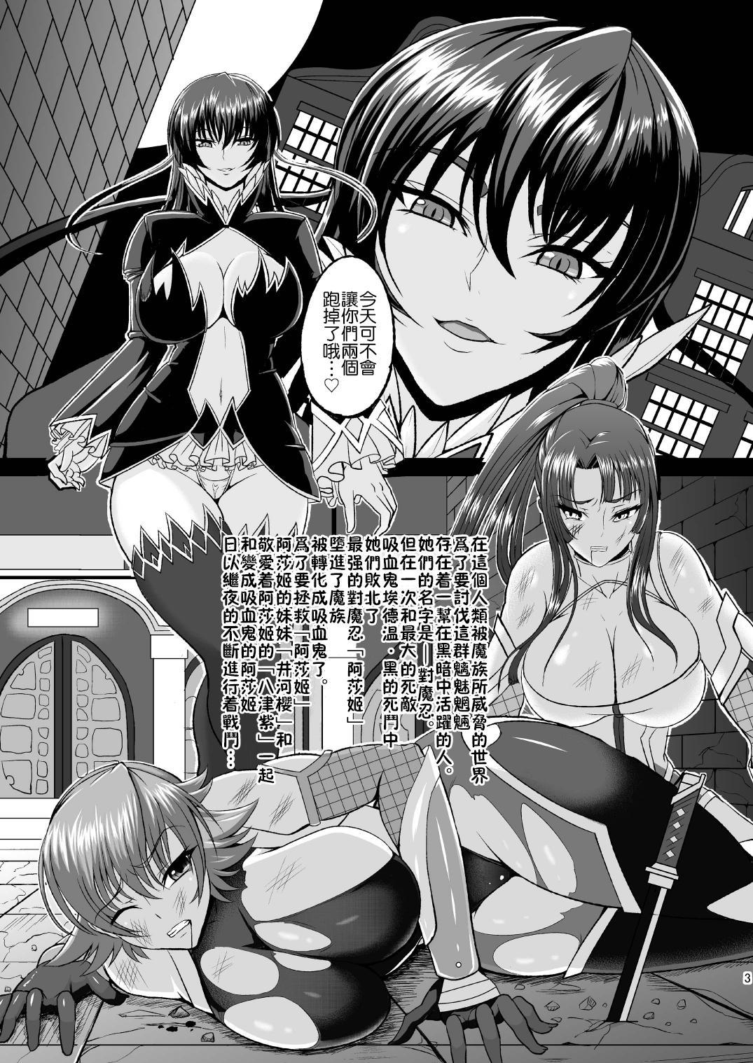Kyuuketsuki Asagi 3