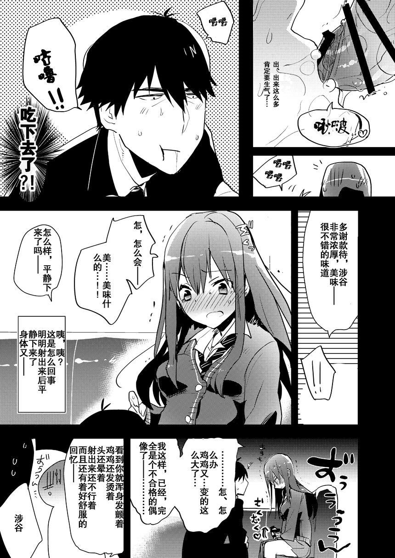 Futanari Rin-chan to P no Ero Hon 10
