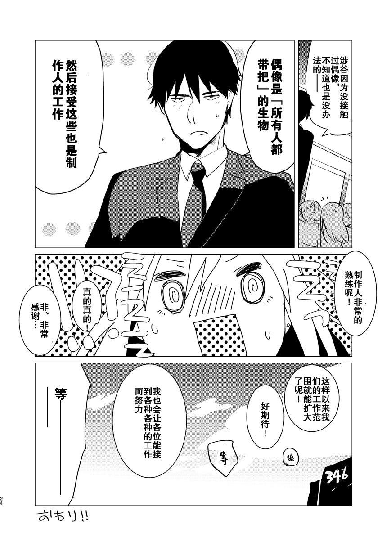 Futanari Rin-chan to P no Ero Hon 23