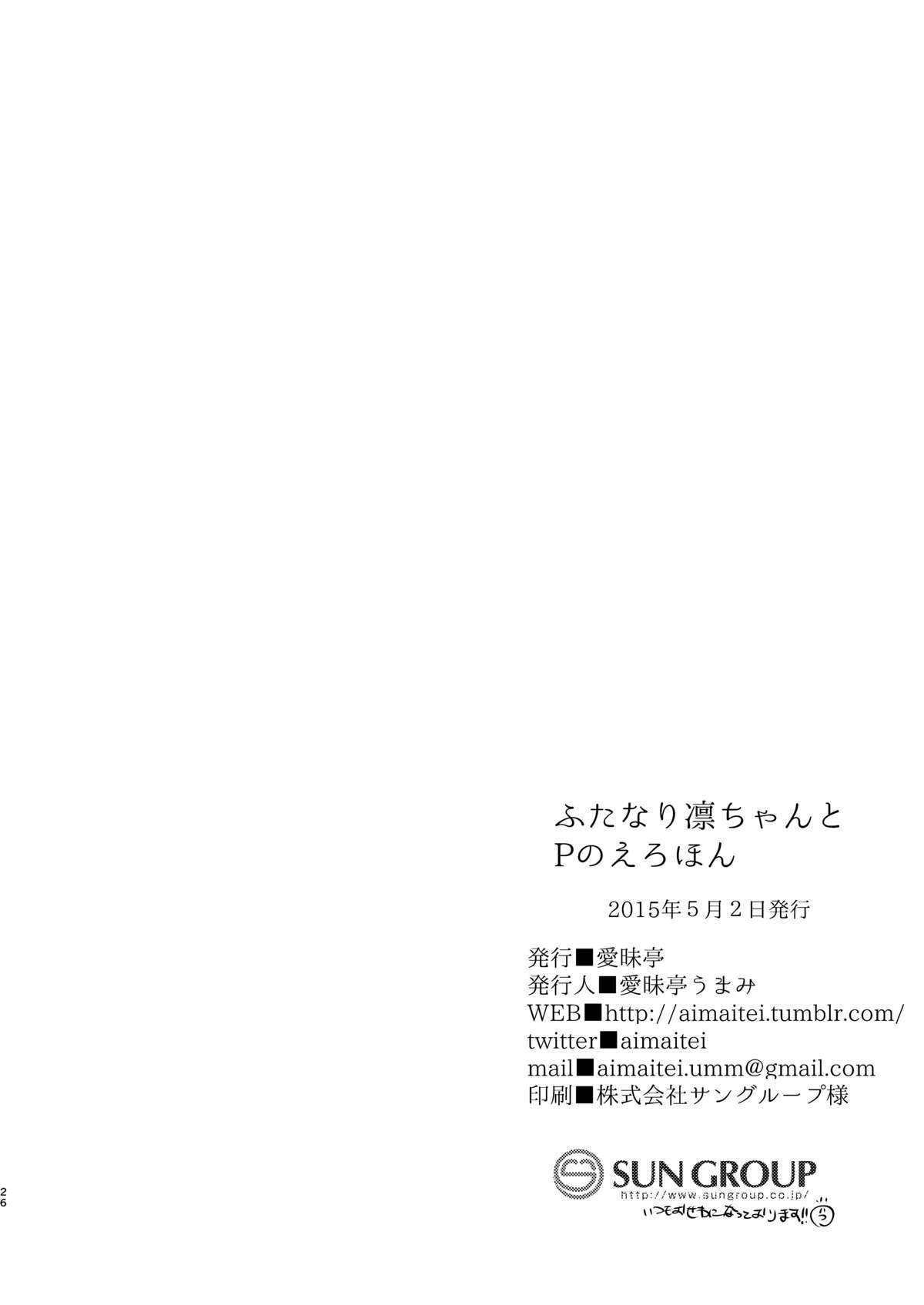 Futanari Rin-chan to P no Ero Hon 25