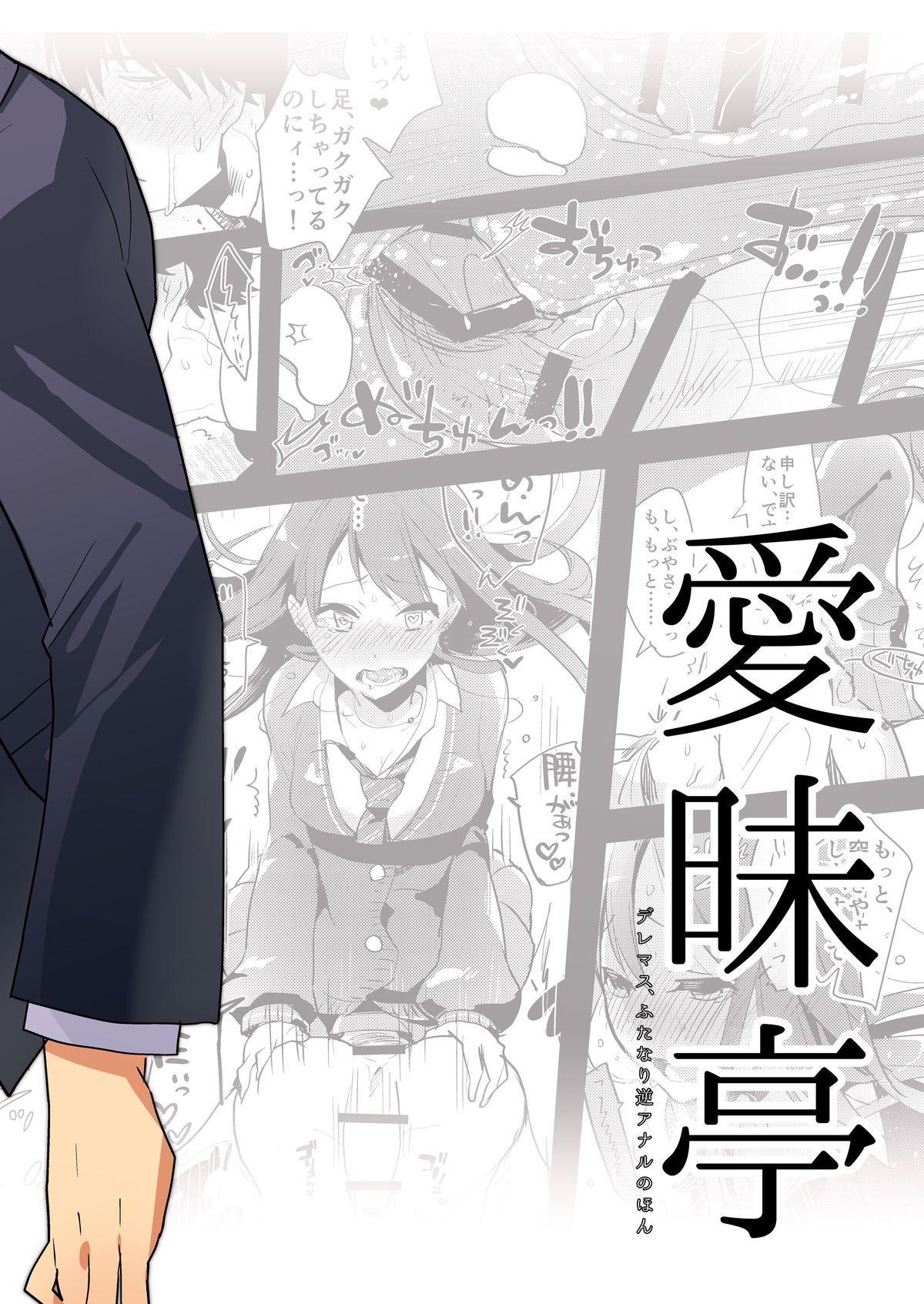 Futanari Rin-chan to P no Ero Hon 27