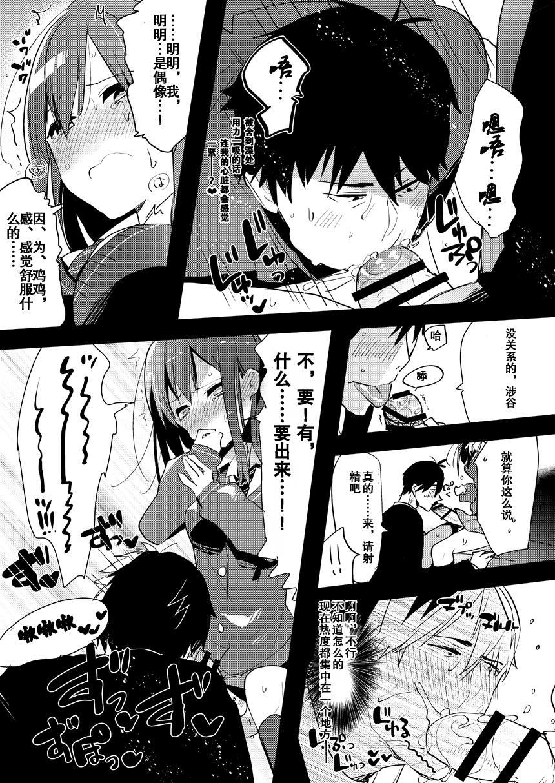 Futanari Rin-chan to P no Ero Hon 8
