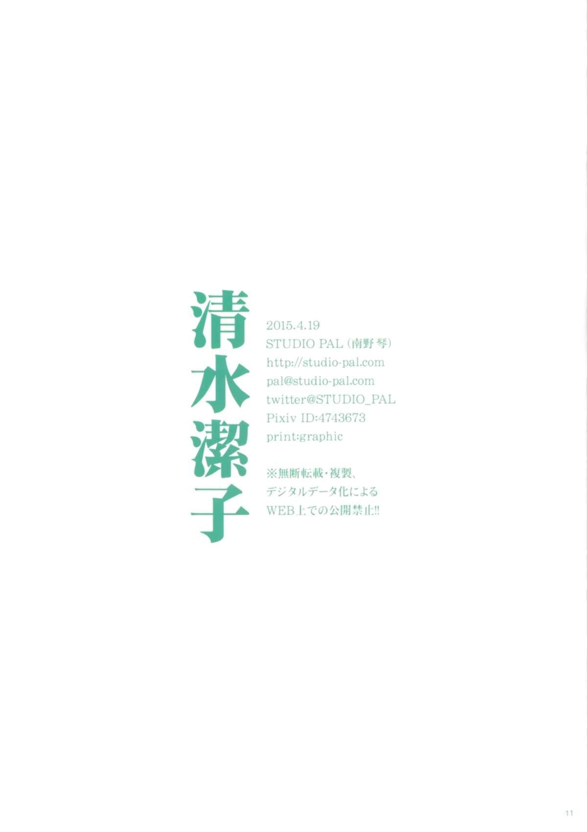 Shimizu Kiyoko 10