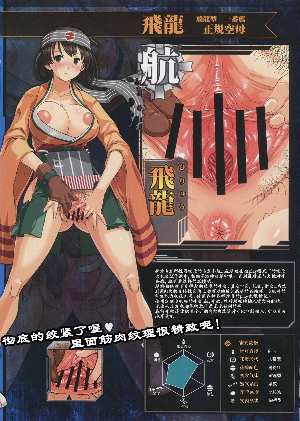 KanColle Omanko Collection Seikikuubo Hen 5