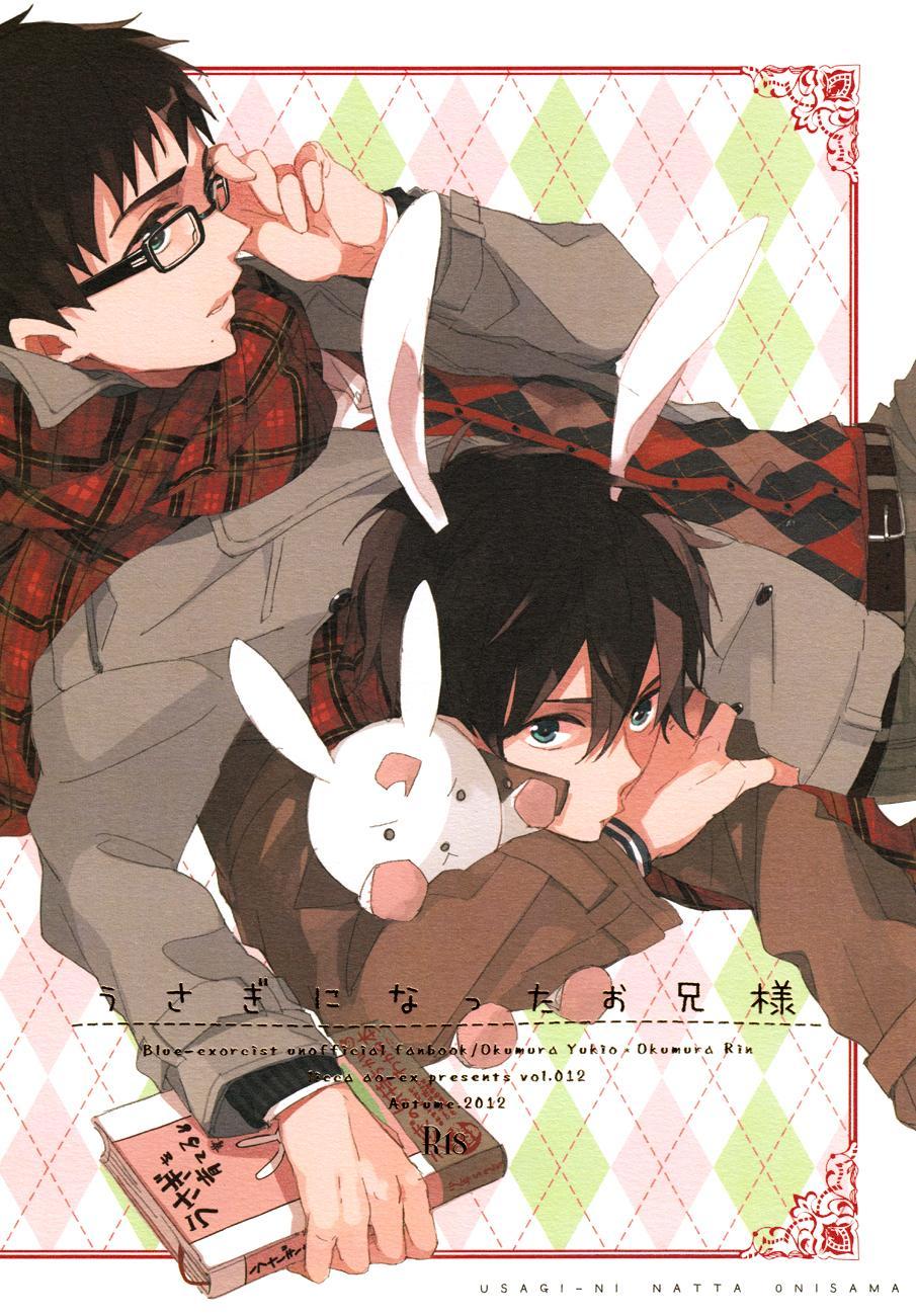 Usagi ni Natta Oniisama   My Brother Became a Rabbit 0