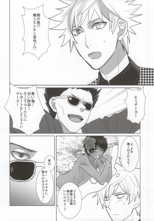 Manatsu no SOUNDS GOOD! 1