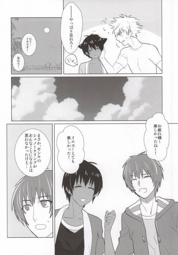 Manatsu no SOUNDS GOOD! 21