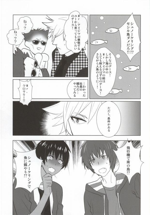 Manatsu no SOUNDS GOOD! 2