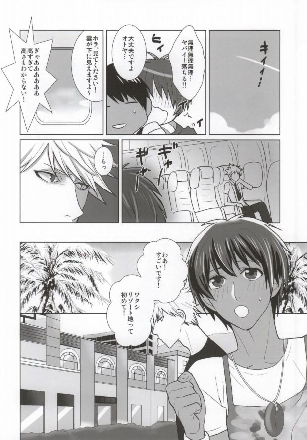 Manatsu no SOUNDS GOOD! 5